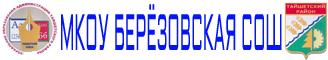 Сайт Берёзовской СОШ